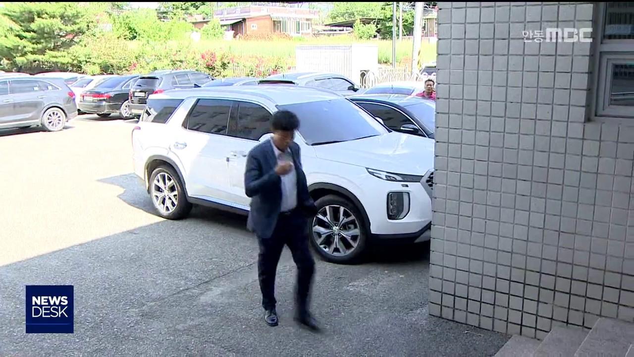R]'가이드 폭행' 전 예천군의원 벌금형 선고