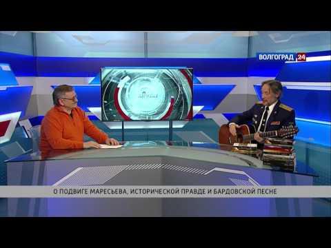 О подвиге Маресьева, исторической правде и бардовской песне. Олег Бажанов, писатель, историк, бард