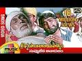 Nuvvu Leka Anadalam Video Song   Sri Shirdi Sai Baba Mahathyam Movie   Chandra Mohan   Ilayaraja Image