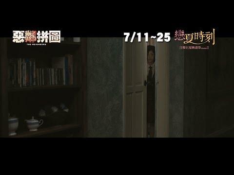 《惡鄰拼圖 》中文預告 │ 戀夏時刻 日韓巨星映畫祭SII 07.11-07.25