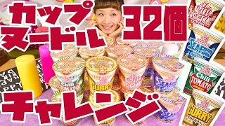 Video 【BIG EATER】 Could eat 32 Cup Noodles !? My Birthday Challenge!【MUKBANG】【RussianSato】 MP3, 3GP, MP4, WEBM, AVI, FLV Agustus 2018