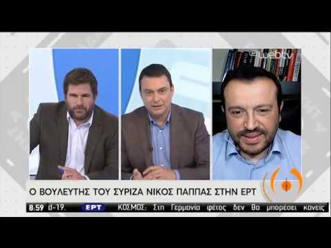 Ο Ν. Παππάς για την επόμενη μέρα – Οι προτάσεις του ΣΥΡΙΖΑ | 28/04/2020 | ΕΡΤ