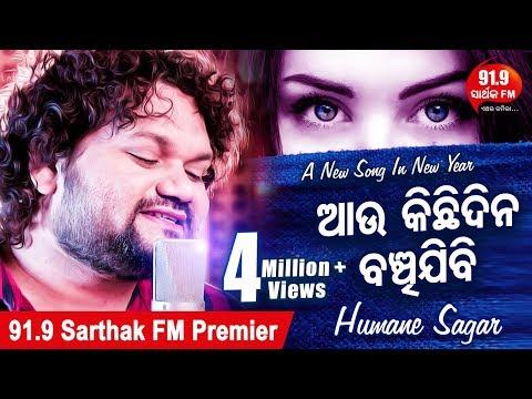 Video Aau Kichhidina Banchijibi | New Odia Song  By Humane  Sagar | Exclusive on 91.9 Sarthak FM download in MP3, 3GP, MP4, WEBM, AVI, FLV January 2017