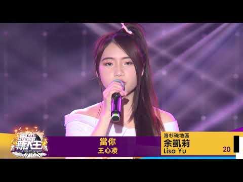 2017東森新人王 LA決賽 余凱莉 Lisa Yu