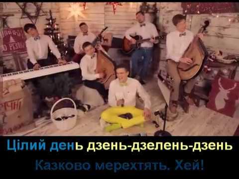 Шпилясті кобзарі - Дзень-дзелень (Jingle Bells) (з титрами)