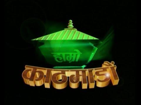 (HAMRO KATHMANDU 2075 Bhadra 01 - Duration: 13 minutes.)