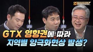 [부동산방송/부동산투자] GTX영향권에 따라 지역별 양극화현상 발생?