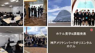 観光学科チャンルネル(髙田先生)
