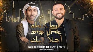 הזמר אלקנה מרציאנו & וואליד אלג'סים - אהלן ביכ -