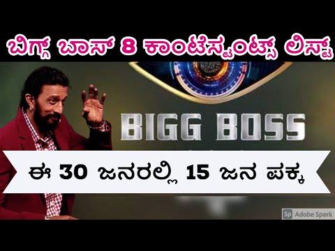 Kannada Bigg Boss | Bigg Boss Kannada Season 8 | Contestant List | Sudeep Kannada Bigg Boss 2020-21