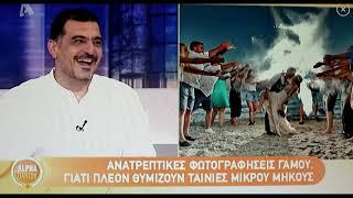 Next day shooting στον ALPHA - Εκπομπή ALPHA Παντού