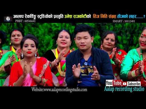 (bishnu pantha Teej Song 2075 यता पनि नाचेका | Prakash Saput & Dipasa BC - Duration: 7 minutes, 54 seconds.)