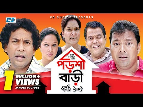Download Porshi Bari | Episode 01-05 | Bangla Comedy Natok | Mosharaf Karim | Siddikur Rahman | Humayra Himu hd file 3gp hd mp4 download videos