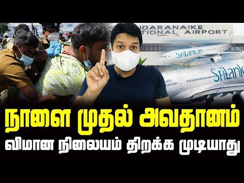 நாளை முதல் அவதானம் | Airport திறக்க முடியாது Sri Lanka News | Sooriyan Fm | Rj Chandru
