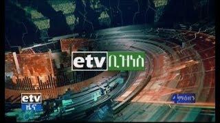#etv ኢቲቪ 57 ምሽት 1 ሰዓት ቢዝነስ ዜና… ሚያዝያ 23/2011 ዓ.ም