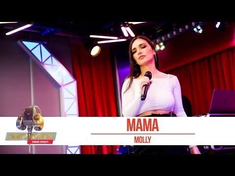 MOLLY - «Мама». «Золотой микрофон 2019»