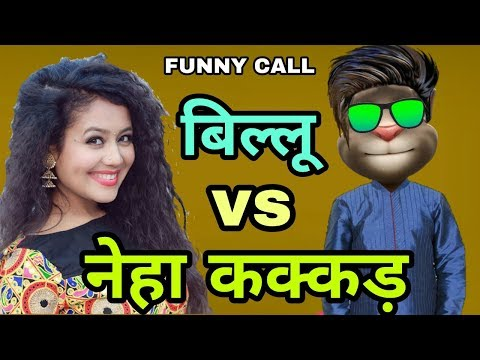Funny images - Talking Tom and neha kakkar funny call comedy //tom funny videos//funny call