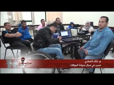 Gaza: Do'a Challenges her Disability and Enters Mobile Maintenance Profession
