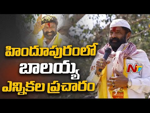 TDP MLA Balakrishna Election Campaign In Hindupur, Support AP Bandh Over Steel Plant Privatization