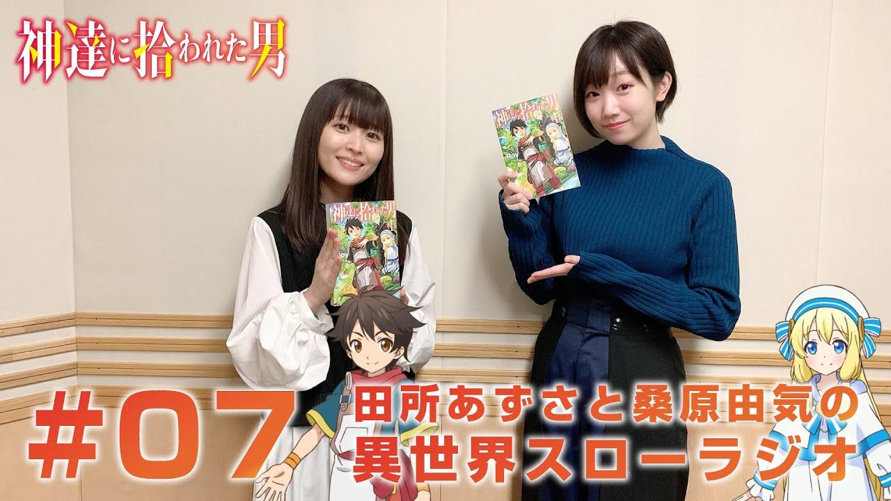 『神達に拾われた男 田所あずさと桑原由気の 異世界スローラジオ』#07