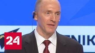 Кто такой мистер Пейдж: визит экс-советника Трампа в Москву