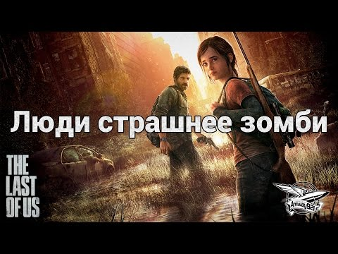 Стрим - The Last of US - Люди страшнее зомби