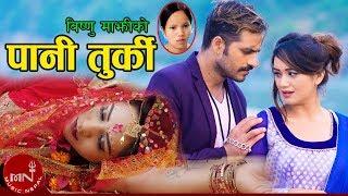 Paani Turki - Bishnu Majhi & Rishi Khadka