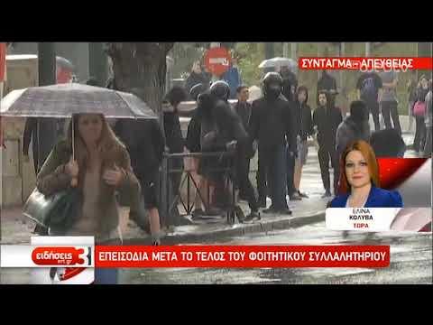 Μικρής έκτασης επεισόδια στο φοιτητικό συλλαλητήριο | 31/10/2019 | ΕΡΤ