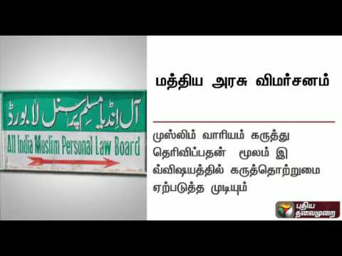 Central-minister-Venkaiah-Naidu-on-the-boycott-of-the-questionnnaire-by-Muslim-Personal-Law-Board