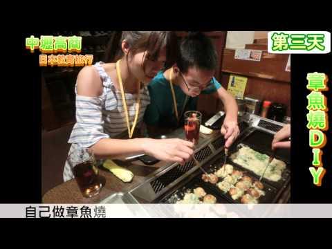 2015日本教育旅行