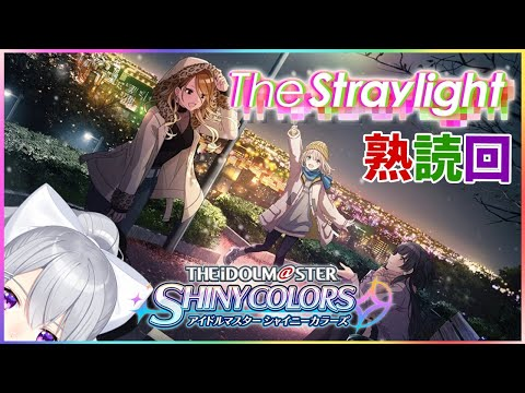 【シャニマス】The Straylightを読む回。【にじさんじ / 樋口楓】