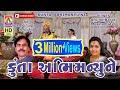 HD Video |Amar Rakhdi Re |Chelaiya Nu Halardu |Arvind Barot |Meena Patel |Bhajan