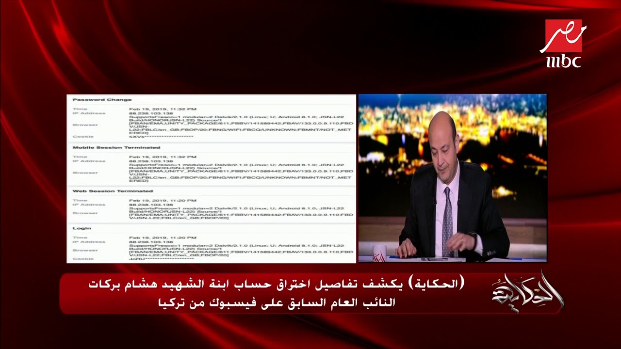 """بعد كشف """"الحكاية"""" تفاصيل اختراق حساب ابنة الشهيد هشام بركات على فيسبوك.."""