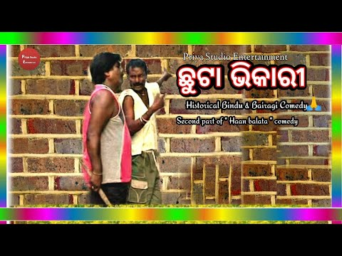 Video Chuta Bhikari   Bindu Bairagi HD Comedy download in MP3, 3GP, MP4, WEBM, AVI, FLV January 2017