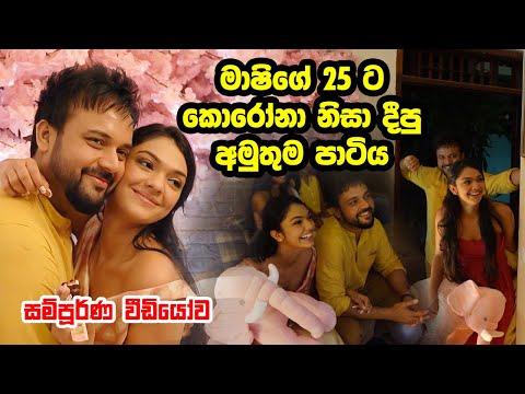 මාෂිගේ 25 ට පුබුදු දීපු අමුතුම පාටිය   Mashi Siriwardana's 25th Surprise Birthday Party   Full video