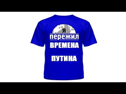 РОССИЯ ЙОПТА  ПРОСНИСЬ ! (видео)