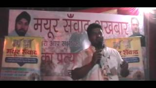 mayur samvad, Speech