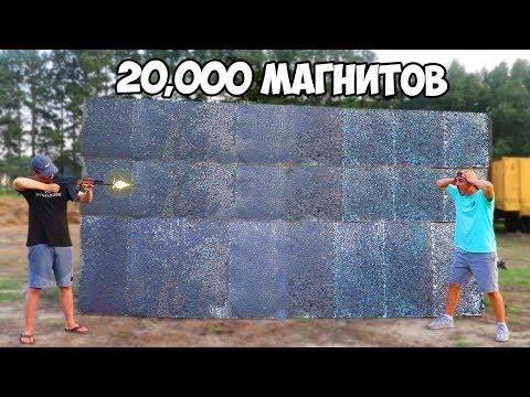 СМОГУТ ЛИ 20000 МАГНИТОВ ОСТАНОВИТЬ ПУЛЮ В ВОЗДУХЕ - DomaVideo.Ru
