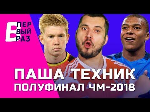 Прогноз от Паши Техника на матч Англии против Хорватии
