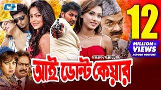 Download Video I Don't Care | Bangla Full Movie | Bappy | Boby | Nipun | Misha Sawdagor | Aliraj | Shiba Shanu MP3 3GP MP4