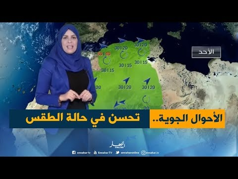 الأرصاد الجوية تتوقع تحسن في حالة الطقس غدا الاحد 16/12/2018