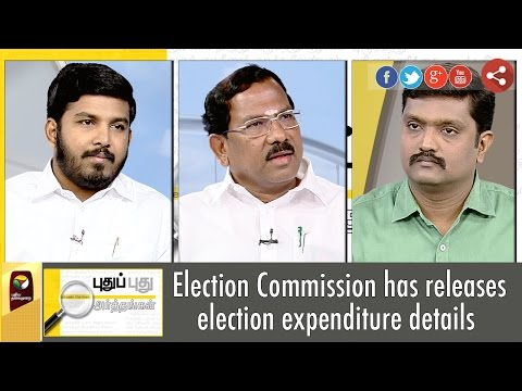 Puthu-Puthu-Arthangal-EC-has-releases-election-expenditure-details-19-08-2016