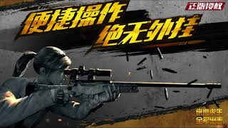 Tencent рассказала о китайской версии PUBG и анонсировала две мобильные игры