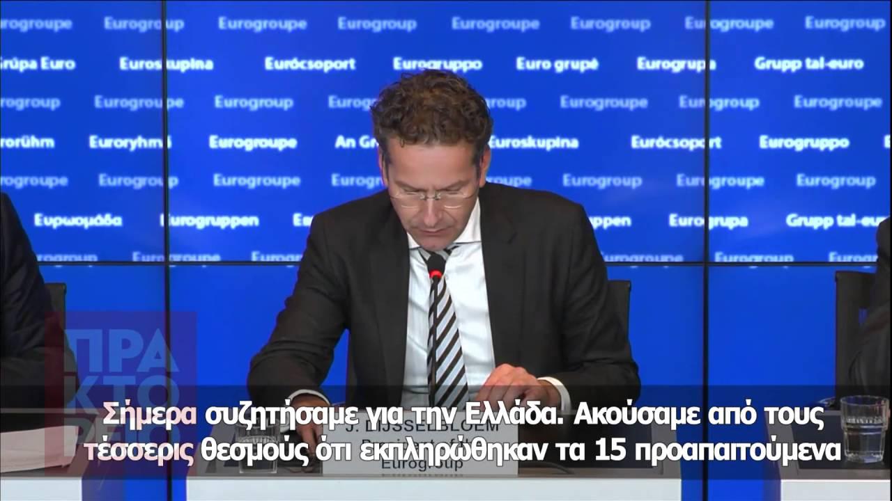 Ντάισελμπλουμ: Εγκρίθηκε η χορήγηση της νέας δανειακής δόσης 2,8 δισ. ευρώ για την Ελλάδα