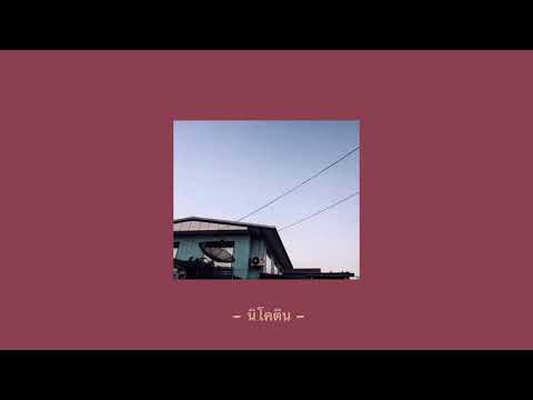 นิโคติน (nicotin) - Mirrr【Cover by Nicekeee】