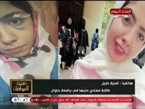 العرب اليوم - شاهد : طالب يعتدي علي زميلته في جامعة حلوان