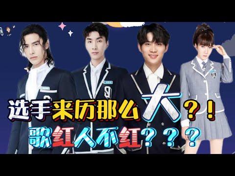 选手爱豆 抖音热门歌曲是他们唱的?!井胧&张思源&乃万&陈泫孝 видео