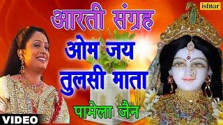 Om Jai Tulsli Mata ओम जय तुलसी माता | Aarti Tulsi Mata Ki | Aarti Sangrah | Pamela Jain