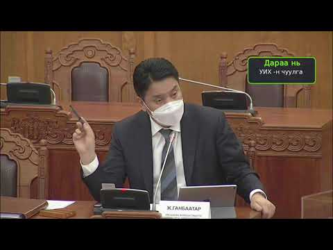 ТБХ: Татварын алданги, торгуулиас чөлөөлөх тухай хуулийн төслийг  хэлэлцэхийг дэмжлээ