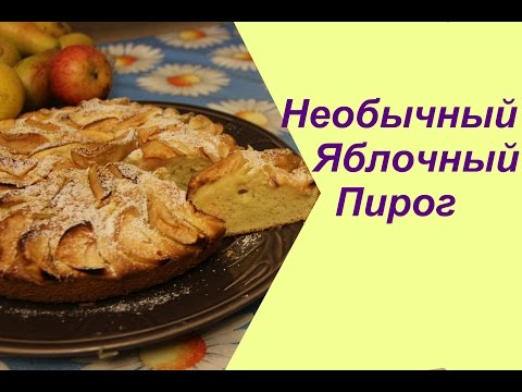 Необычный пирог с яблоками рецепт с фото